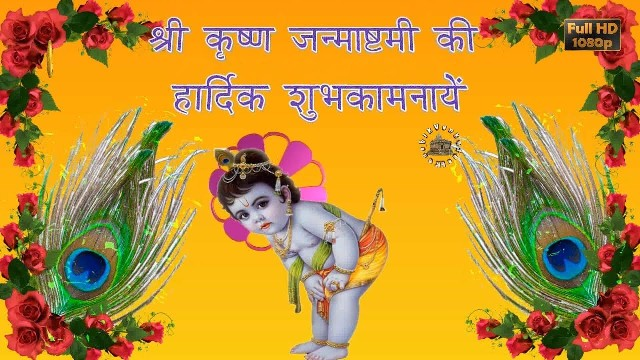krishna-janmashtami-status-in-hindi