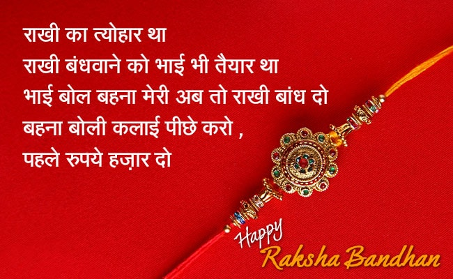 rakhi_messages